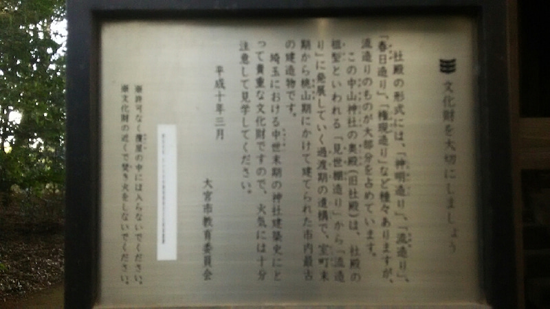 1208 中山神社 旧社殿説明