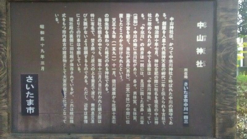 1208 中山神社 立札