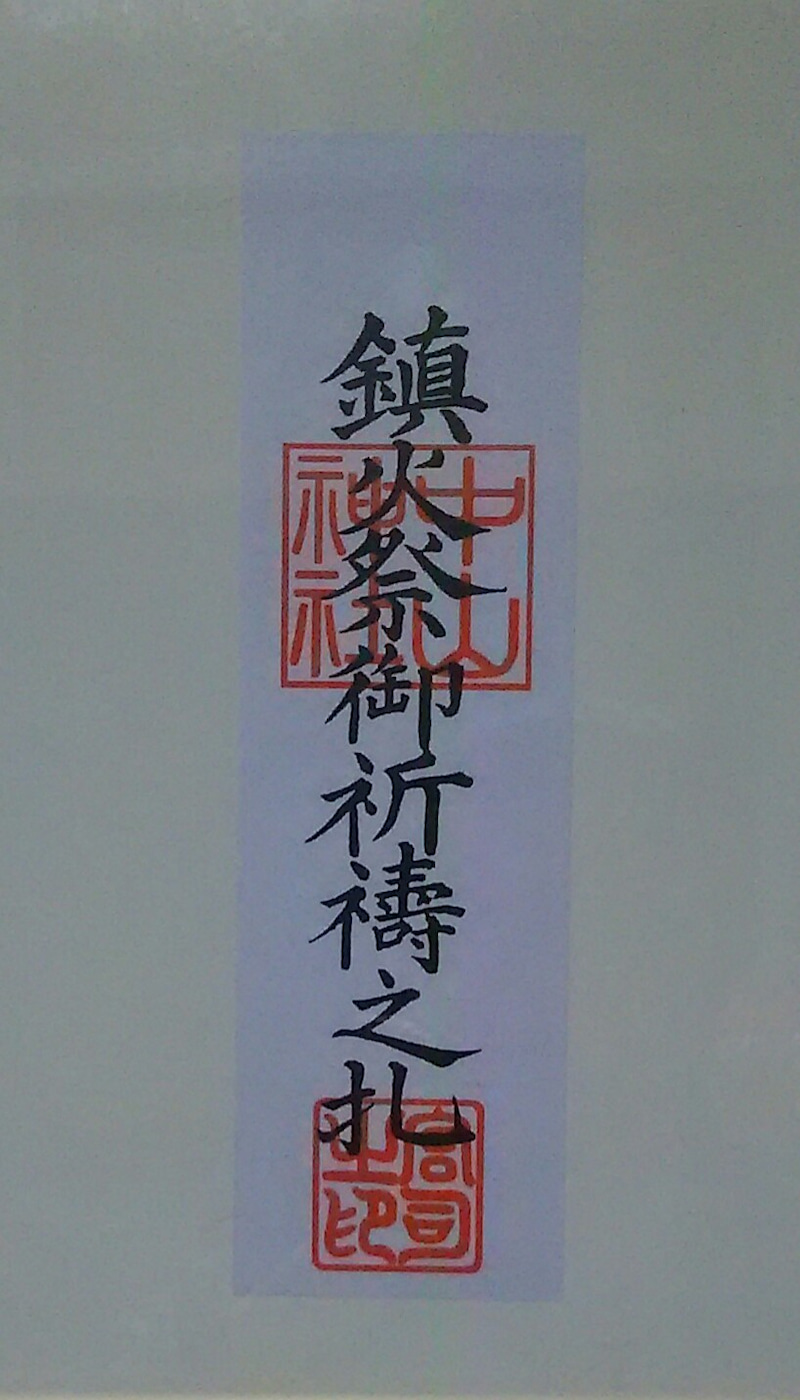 1208 中山神社 鎮花祭御祈祷之札