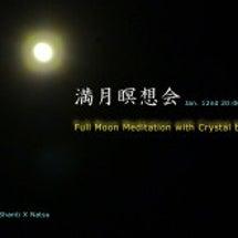 満月瞑想会のお誘い。…