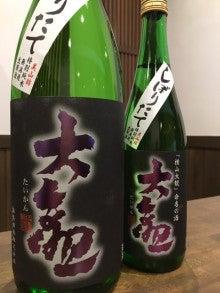 大観 特別純米 無濾過生原酒