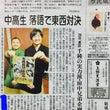 9日 中日新聞(朝刊…