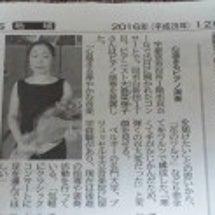 下野新聞朝刊に載りま…