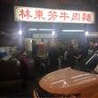 林東芳牛肉麵 (台湾…