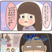 【妄想】家事系王子