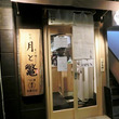 月と鼈@東京都新橋