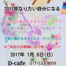 新春イベント Dカフ…