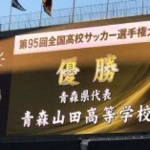 青森山田高校全国高校…
