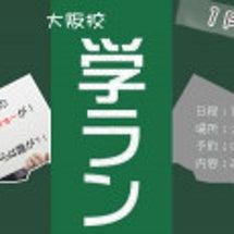 【大阪校】1月イベン…