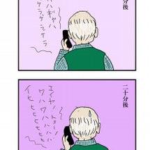 【マンガ】父と息子の…