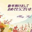 ☆新年のご挨拶