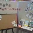 池田修三ラッピング列…