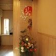 新春を彩る「和」の品…