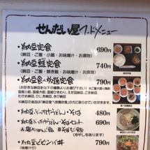ヘルシー 納豆食べ…
