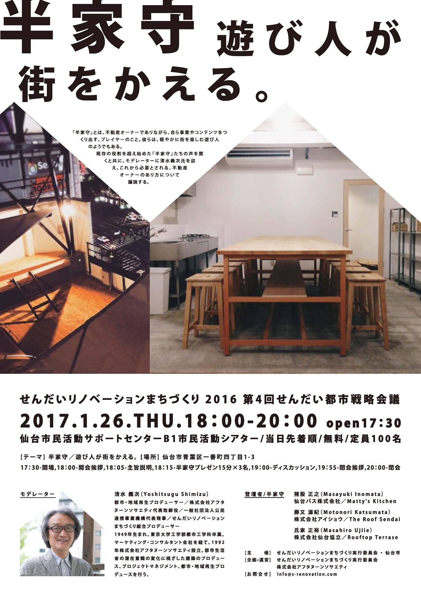 SRM=仙台リノベーション街づくり...