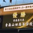青森山田高校サッカー…