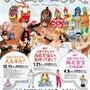 1/21 【大阪プロ…