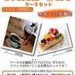 【新津】ケーキセット…