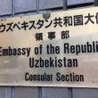 ウズベキスタン大使館…