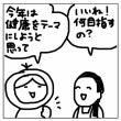 ◆ダメ出し!?べじこ…