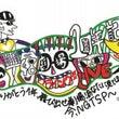NGT48劇場1周年…