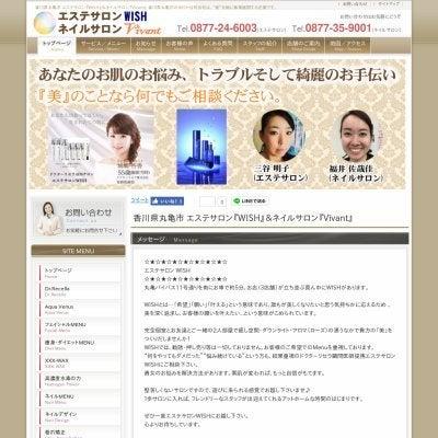 香川県丸亀市 エステサロン ネイルサロン