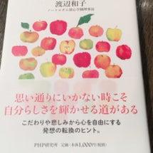渡辺和子さんの著書を…