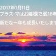 (有)プラズ・マ 満…