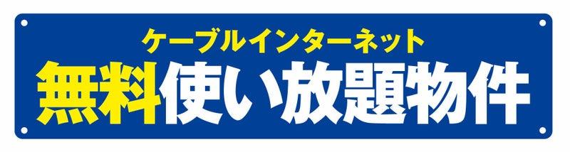 インターネット0円