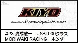 清成龍一#23 MORIWAKI RACING ホンダ JSB1000