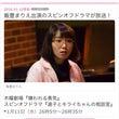 森ガキ侑大監督のドラ…