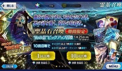 FGO 山の翁ピックアップ画像