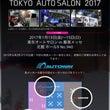 東京オートサロンMC…