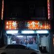 楊家麵食館 (台湾・…