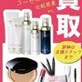 ◆万年筆&化粧品(コ…