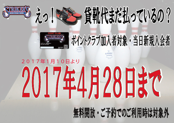 貸靴無料20170104