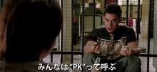 PKの身の上話
