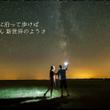 【蟹座の満月】この星…