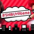 #SHIBUYAbe…