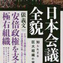 日本会議の正体・日本…