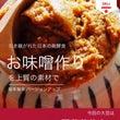 ★ 2/3 味噌作り…