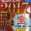 「週刊エコノミスト2…