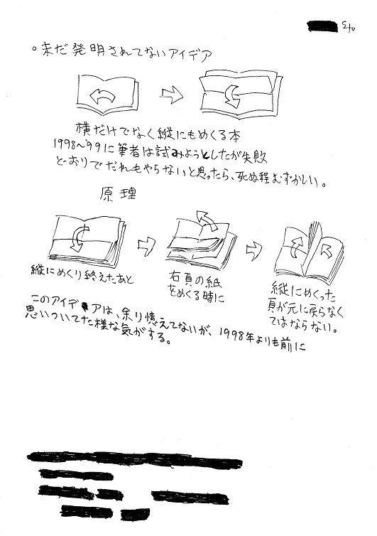 縦と横に捲る実験絵本2.jpg