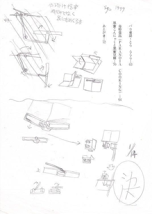 縦と横に捲る実験絵本1.jpg
