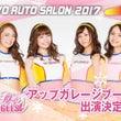 東京オートサロン20…