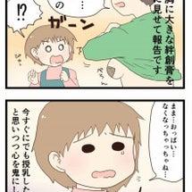 年末断乳しました!(…