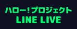 公式LINE LIVE