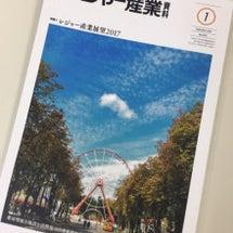 『月刊レジャー産業資…