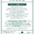 日本茶教室 vol3…