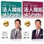 DVD 新春特別キャ…